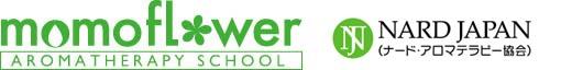 神奈川県藤沢市でアロマを学ぶmomoflower(モモフラワー)ナード・アロマテラピー協会認定校