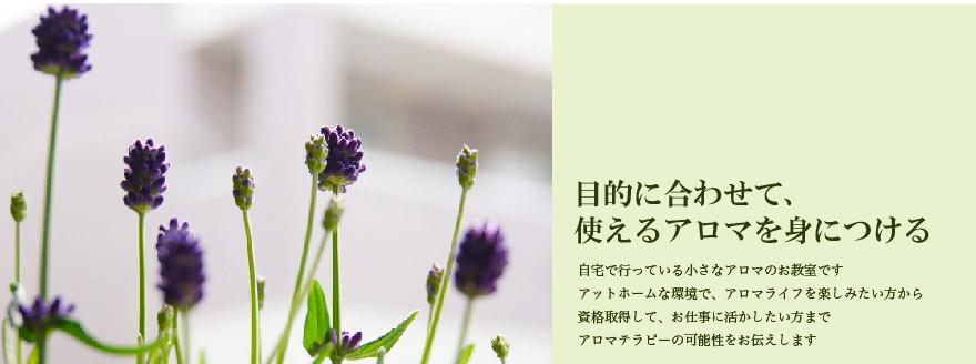 神奈川県藤沢市でアロマを学ぶ ナード・アロマテラピー協会認定校